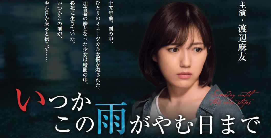 【渡辺麻友】ドラマ中にたっぷり歌います【いつ雨】これは楽しみ/その他