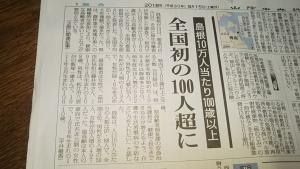 180915新聞記事