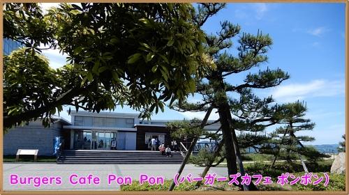 Burgers Cafe Pon Pon (バーガーズカフェ ポンポン)