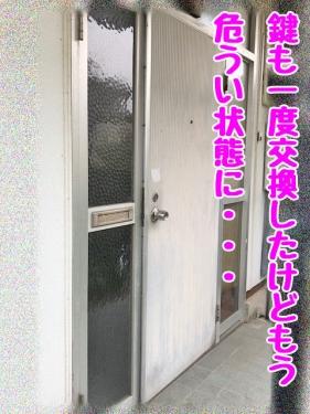 汚い玄関1