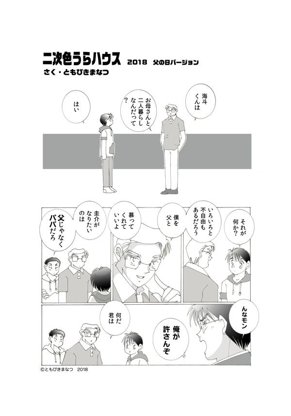 01完成稿-72
