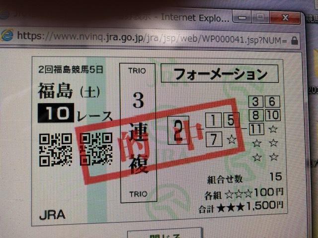 0714・福島10R