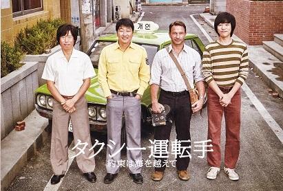 映画・タクシー運転手、1