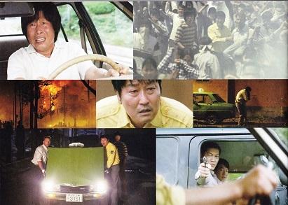 映画・タクシー運転手、3