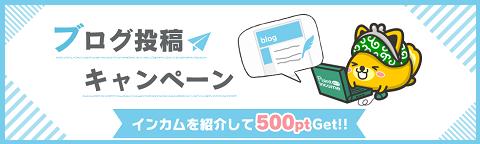 インカム ブログキャンペーン