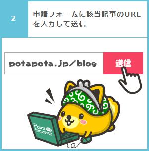 インカム ブログ紹介2