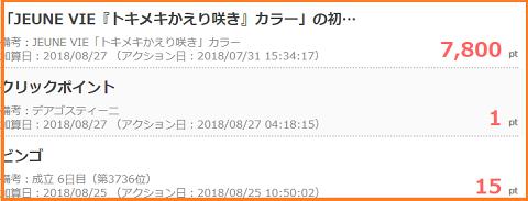 ちょびリッチ通帳0831