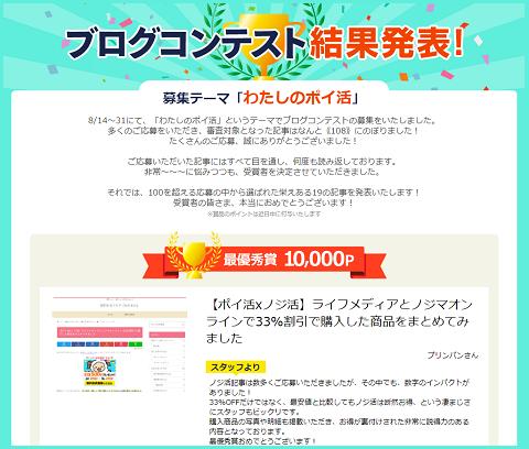 ライフメディア ブログコンテスト