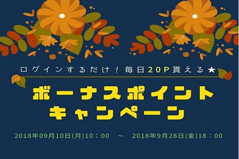マネジー 秋のボーナス