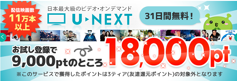 unext1800-1.png