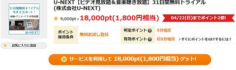 げん玉 unext1800