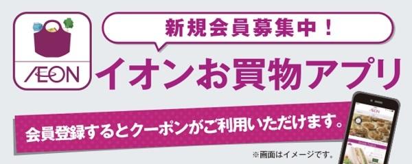 使い方 イオン お クーポン 買物 アプリ
