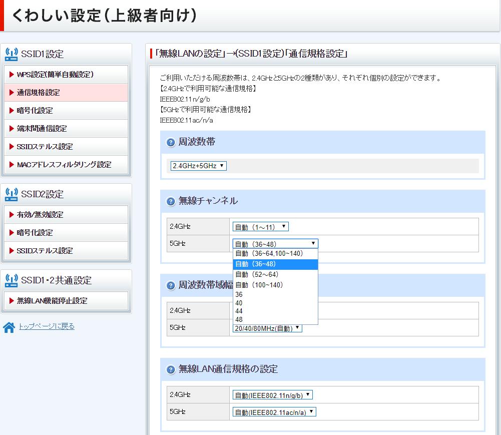 SoftBank ルーター チャンネル設定