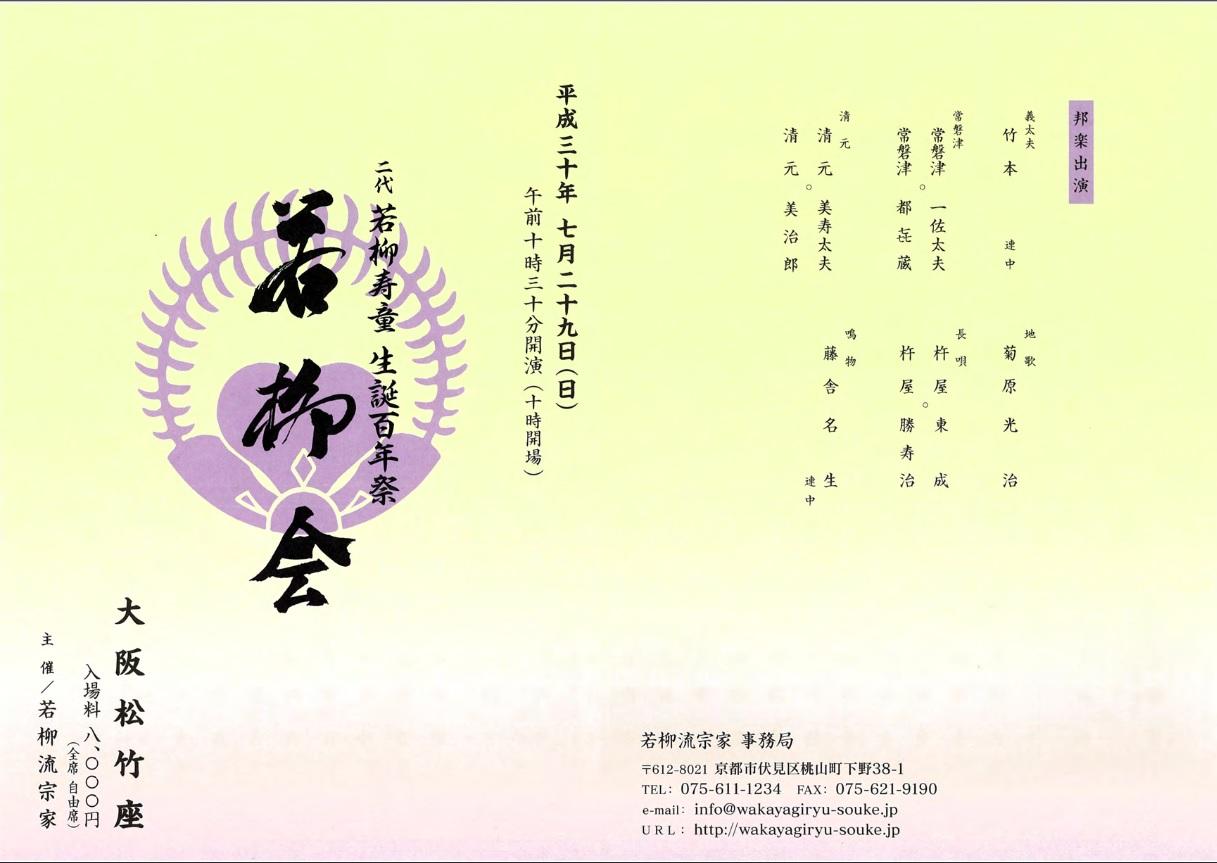 wakayagikai_01.jpg