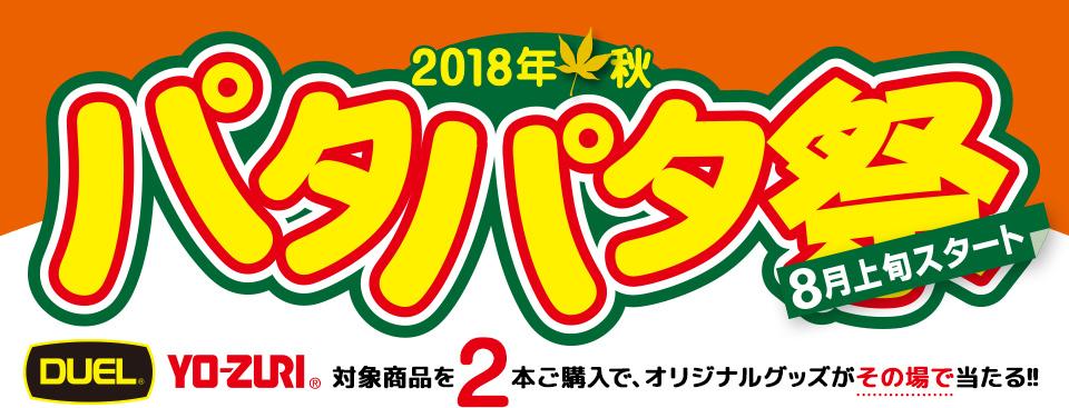 パタパタ祭り1