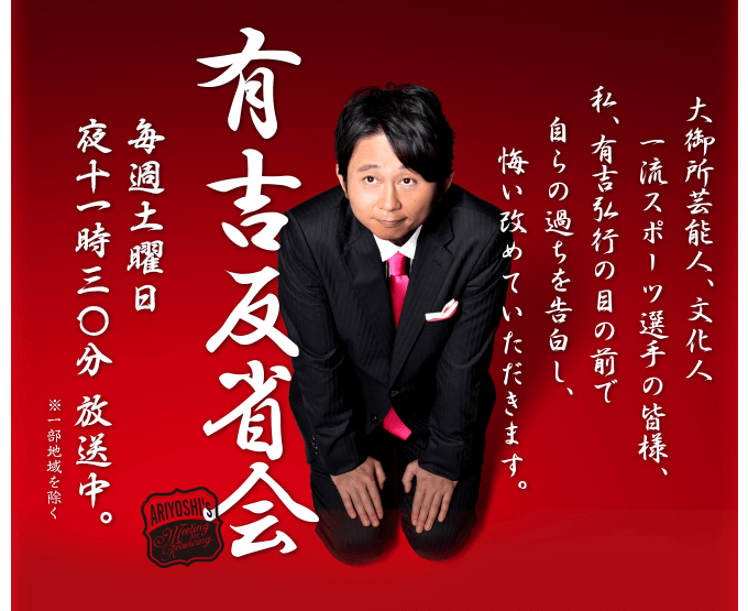 ariyoshi.png