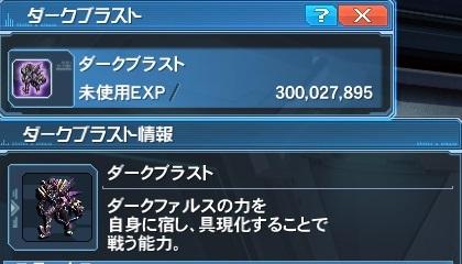 3億EXP突破