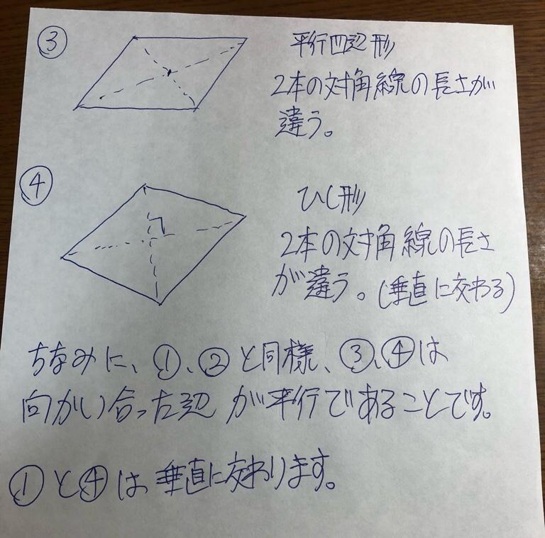 対角線 数学の記録