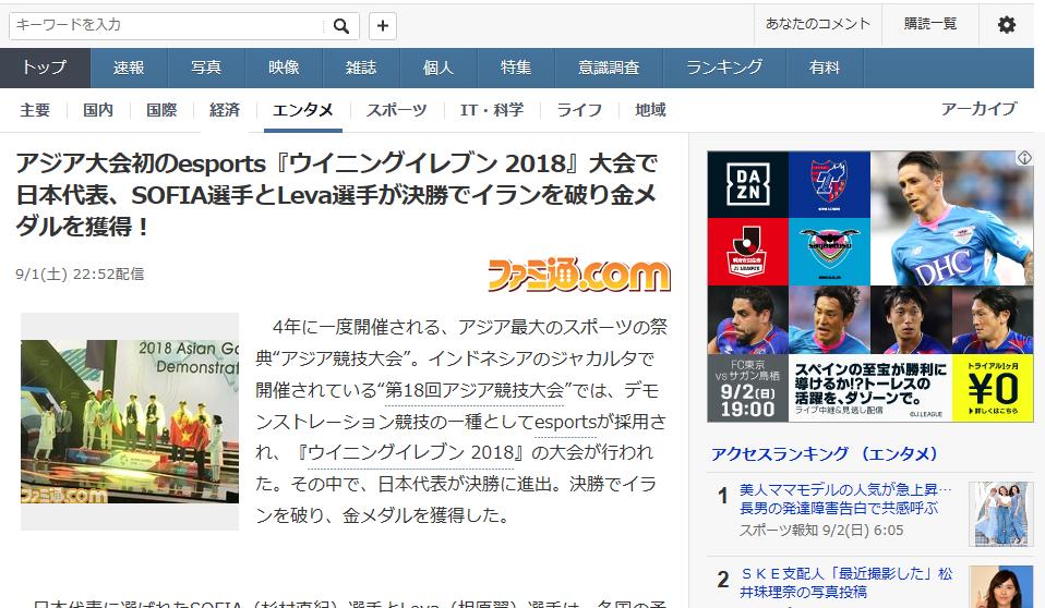 ウイニングイレブン eスポーツ アジア大会 日本 優勝に関する画像-01