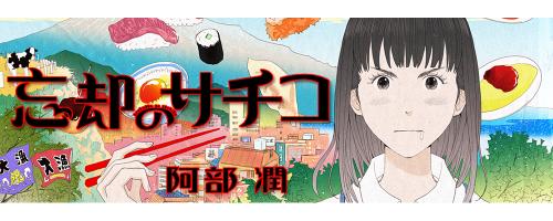 忘却のサチコ 連ドラ 主演 高畑充希に関する画像-01