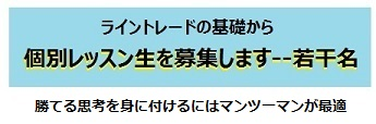 レッスン生募集4