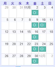 カレンダー201811