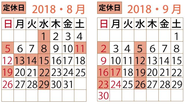 カレンダー2018-8