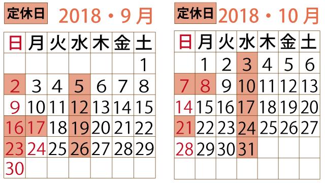 カレンダー2018-9