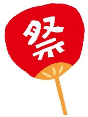 omatsuri_uchiwa2.jpg