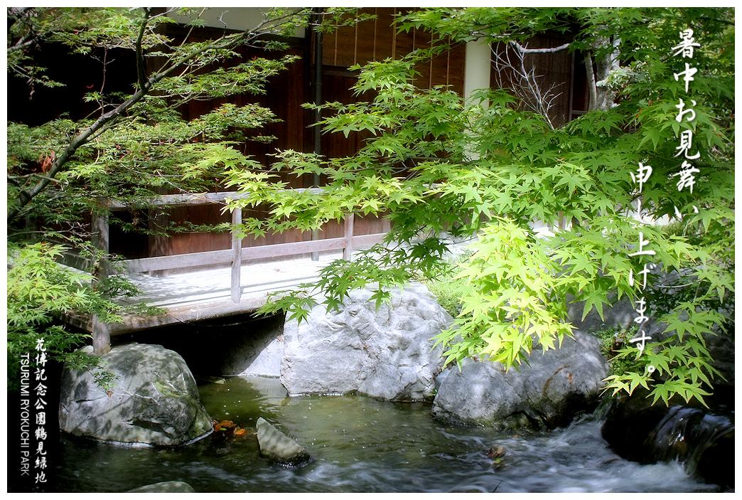 花博鶴見緑地 日本庭園