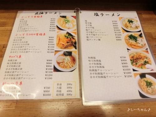 麺屋てんき_02