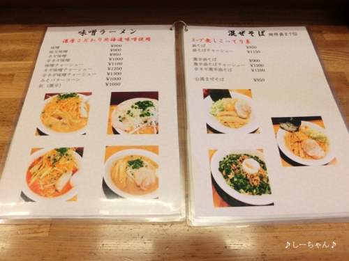 麺屋てんき_03
