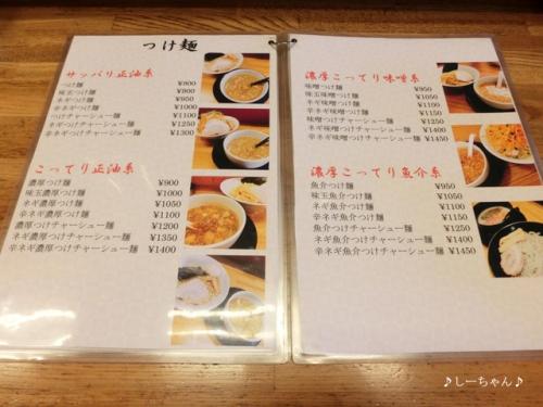 麺屋てんき_04