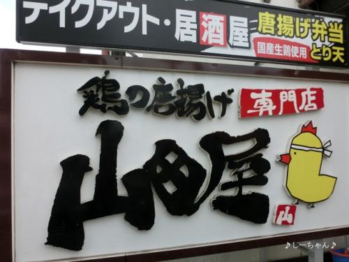 山田屋 #4_01
