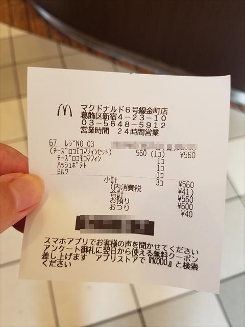 20180722_060404_R.jpg