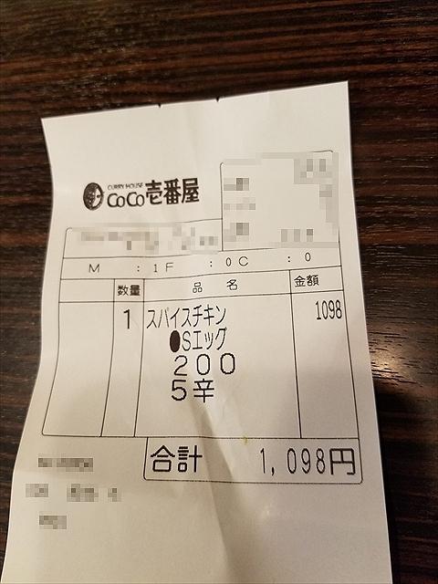 20180821_122938_Ra まさかの千円超え、高ッ