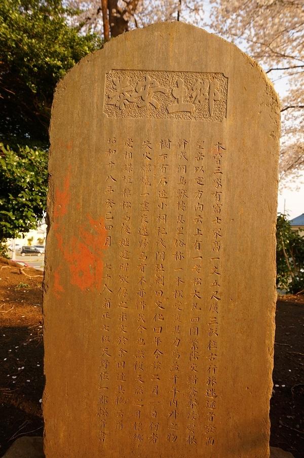 07 木曽富士塚(提灯塚)塚上の由来碑