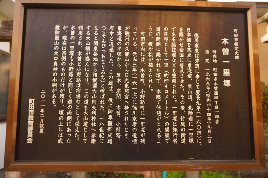 13 木曽一里塚解説