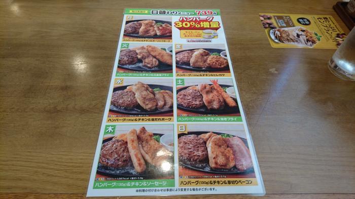 ステーキのどん春日部店6
