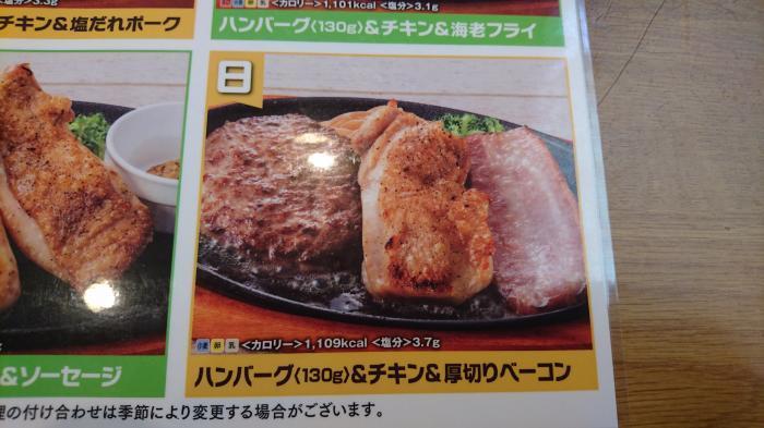 ステーキのどん春日部店7