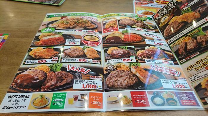 ステーキのどん春日部店2