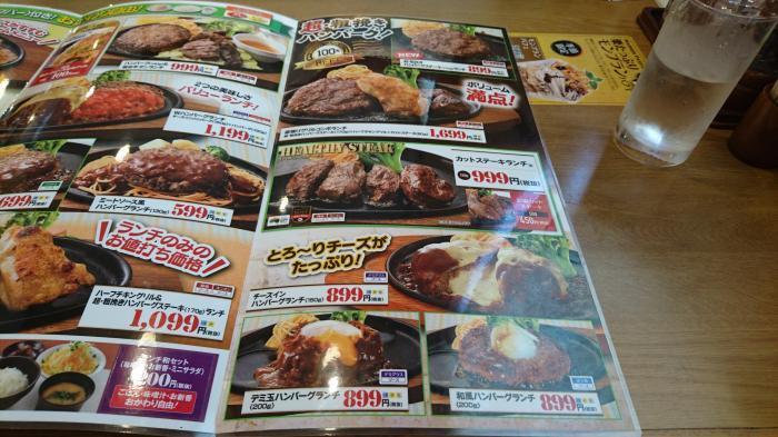 ステーキのどん春日部店3