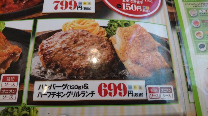 ステーキのどん春日部店5