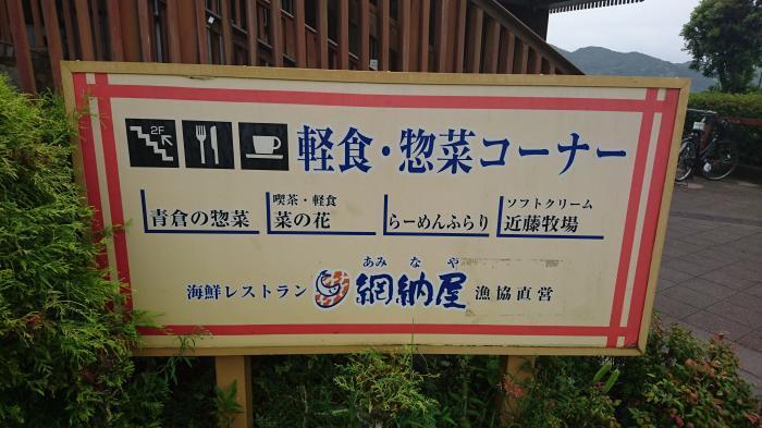 道の駅・富楽里とみやま27