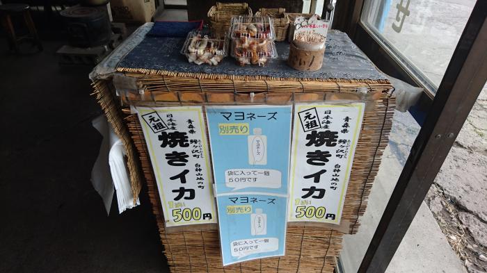 七里長浜きくや商店8