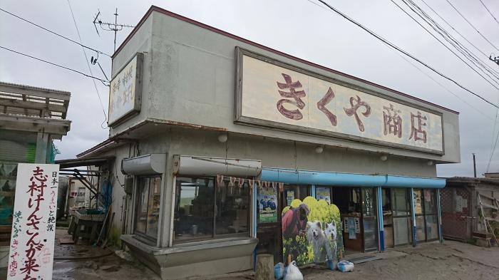 七里長浜きくや商店2