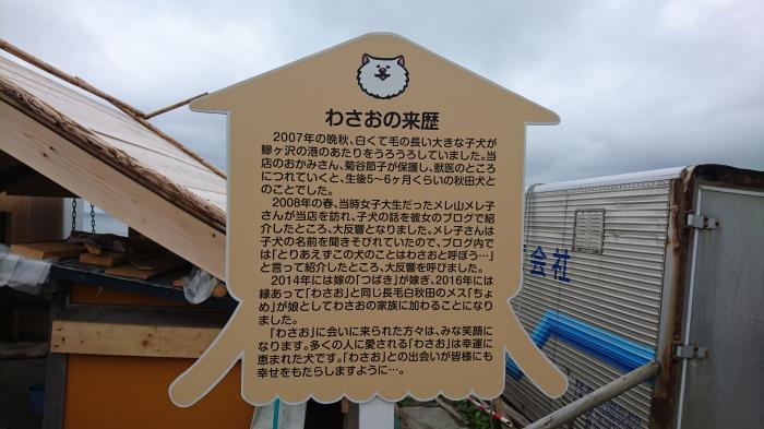 七里長浜きくや商店13