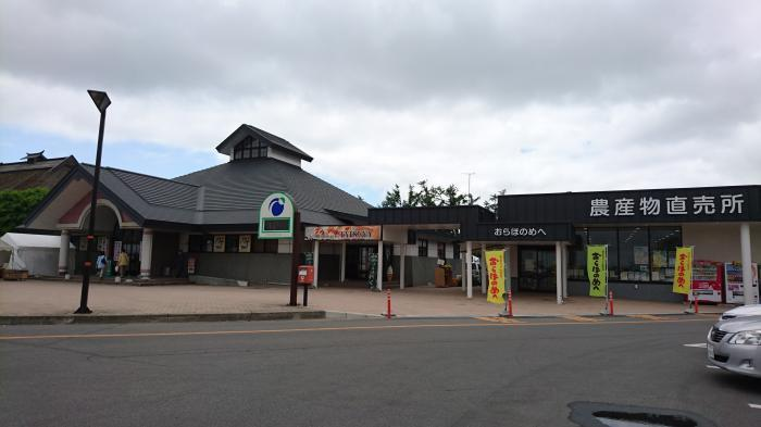 道の駅もりたアーストップ2