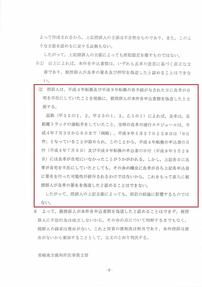 2啓子控訴判決6頁・015年11月26日23時47分30秒 - コピー
