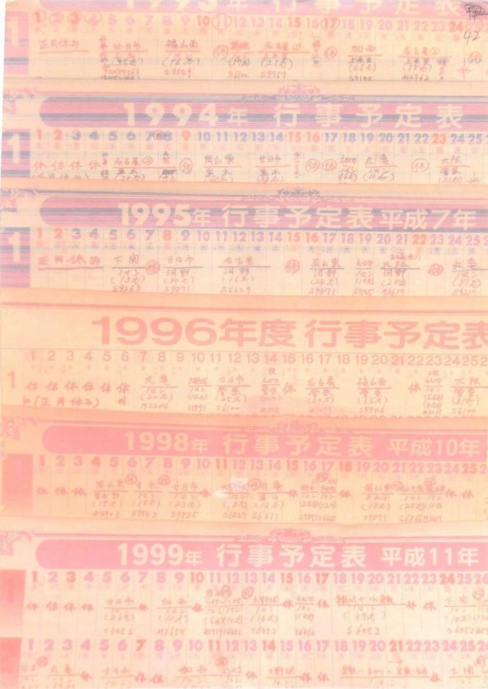 運行カレンダーを数年分並べた